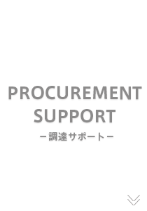 PROCUREMENT SUPPORT ー調達サポートー